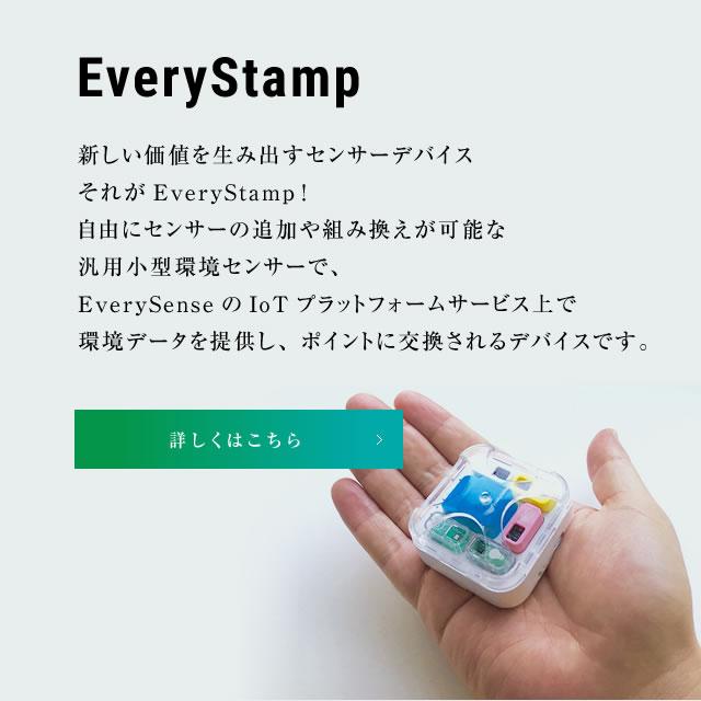 EveryStamp